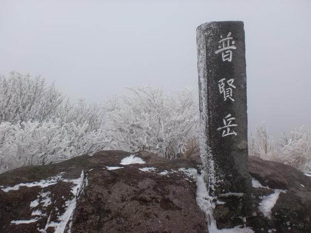 普賢岳山頂の画像