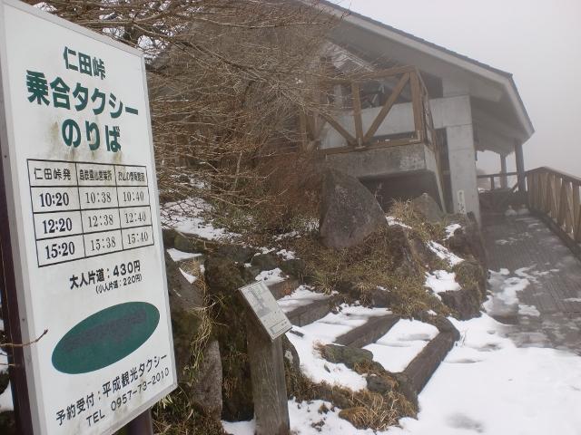 仁田峠の乗合タクシー時刻表の画像