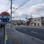 平山バス停の画像