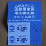 九州号4枚つづり回数券の画像