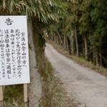 本導寺の宝満山登山道入口の画像
