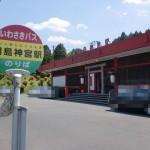 霧島神宮駅といわさきバスネットワークの霧島神宮駅バス停の画像