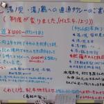 水俣駅・新水俣駅~湯の鶴温泉・湯の児温泉直通タクシーの案内板の画像