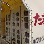 国道442号線沿いにある玉子の自販機の画像