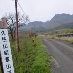 久住山南登山口の画像