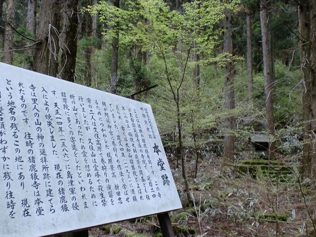 猪鹿狼寺本堂跡の画像