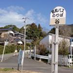 谷バス停の画像
