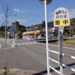 畑中バス停の画像