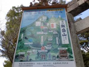 飯盛神社前に立て掛けてある飯盛山案内図の画像
