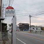 天山バス停の画像