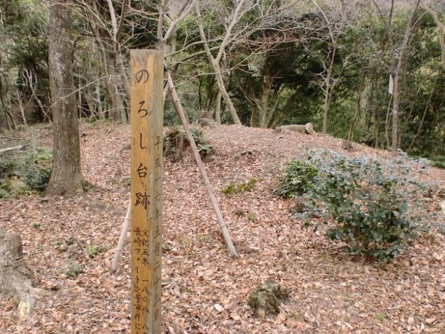 宮地岳中腹にあるのろし台跡の画像