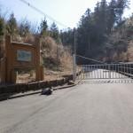 大平山頂公園のゲートの画像