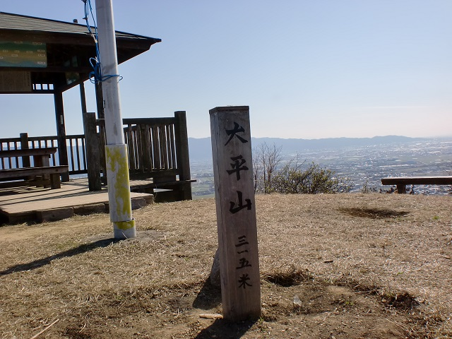 大平山山頂(朝倉市)の画像