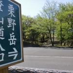 栗野岳展望所のそばにある栗野岳登山道入口の画像