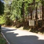 栗野岳温泉の少し上にある登山口の画像