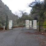 新犬鳴トンネル出口横の犬鳴山登山口のゲートの画像