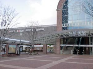 JR久留米駅の画像