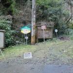 耳納山登山道入口の画像