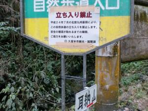 耳納山登山道通行止めの標識の画像