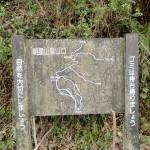 明星山登山口(久留米市)の案内板の画像