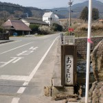 東橋バス停横にある東橋の画像
