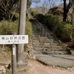 筑紫氏館跡(城山自然公園・筑紫神社)入口の画像