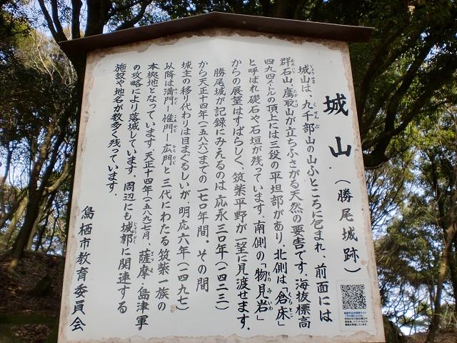 勝尾城跡(城山山頂)にある案内板の画像