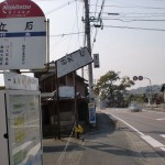 立石バス停(西鉄バス・鳥栖)の画像