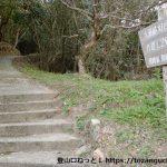 大瀬崎灯台入口駐車場にある遊歩道の入口の画像