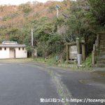 大瀬崎灯台遊歩道入口の駐車場とトイレの画像
