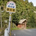 藤坂橋バス停(糸島市)の画像