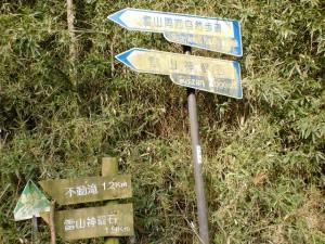 藤坂橋そばにある雷山自然歩道道標の画像