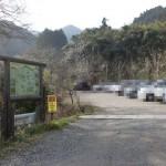 きとく橋の井原山登山口駐車場の画像
