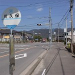 川久保バス停(佐賀市営バス)の画像