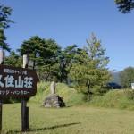 南登山口キャンプ場(久住山荘)の画像