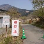 大戸尾根登山口(高森町)の画像