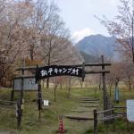 鍋の平キャンプ村(高森町)の画像
