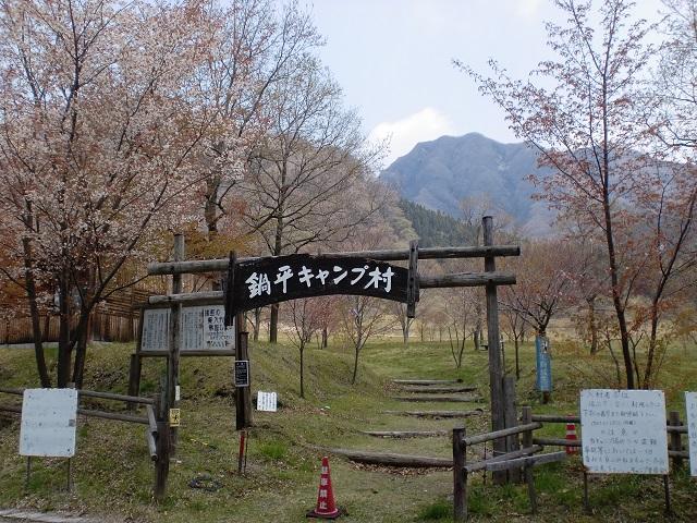 根子岳・日ノ尾峠の登山口 鍋の平キャンプ村にアクセスする方法