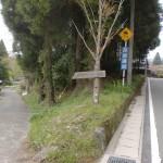 中原バス停そばにある大戸尾根登山口への入口の画像