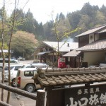 垂玉温泉(山口旅館)の画像