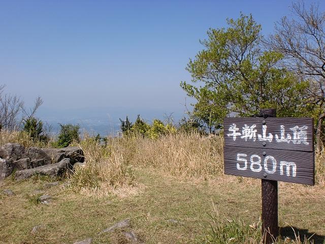 牛斬山山頂(福岡県香春町)の画像