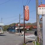 金辺橋バス停(香春町・西鉄バス)の画像