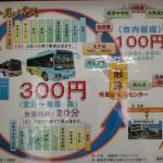 対馬交通の厳原地区シャトルバスのチラシの画像