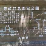 白嶽の上見坂登山口に設置してある案内板の画像