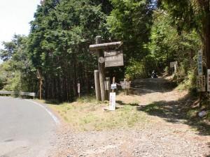 上見坂園地側にある白岳登山口の画像
