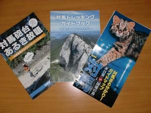 対馬観光三種の神器「対馬トレッキングガイドブック」「対馬砲台あるき放題」「対馬まる分かり!ガイドブック」の画像