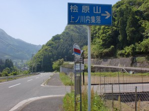 桧原山バス停(大交北部バス・大分交通)の画像