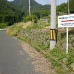 樋桶山登山口バス停そばに設置してある登山口の案内板の画像