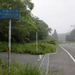 県道288号線から六郎次山公園への林道入口の画像