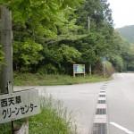 広域林道本渡大江線の国道266号線側入口地点の画像